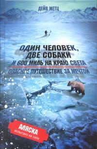 Один человек, две собаки и 600 миль на краю света.  Опасное путешествие за мечтой Дейв Метц совершил смертельно опасное, захватывающем дух путешествие...