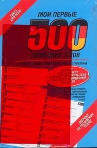 Мои первые 500 немецких слов.  Учебный словарь с примерами словоупотребления С помощью специальной цветной закладки вы сможете закрепить...