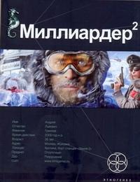 Книга Миллиардер 2. Книга 2. Арктический гамбит. Кирилл Бенедиктов