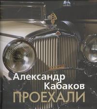 Проехали Александр Кабаков - прозаик...