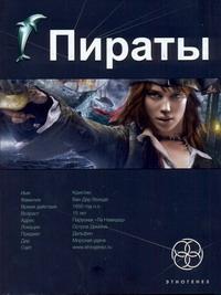 Книга Пираты. Книга 1. Остров Демона. Игорь Пронин