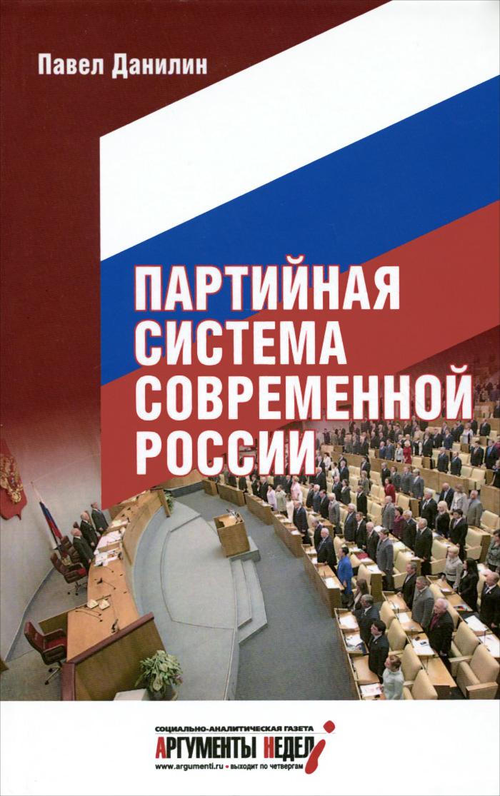 Павел Данилин Партийная система современной России
