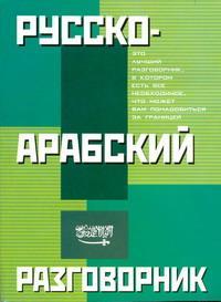 Русско-арабский разговорник Русско-арабский разговорник содержит...