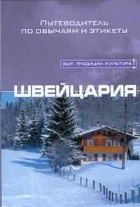 Швейцария Эта книга предлагает информативный взгляд на культуру и общество...