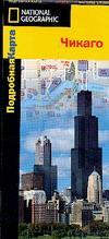 Подробная карта. Чикаго И лавочник, наблюдавший в 1871 г., как...