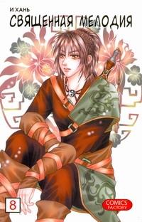 Священная мелодия. Том 8. Бессмертие и одиночество Цинь Цай Шэн родилась в семье...