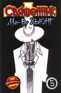 Священник. Книга 5 Давным-давно на Диком Западе шла...