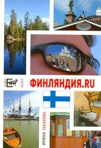 Финляндия.ru Все, что написано в этой книге,...