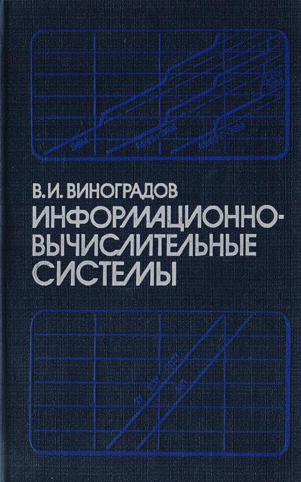 Виноградов В. И. Информационно-вычислительные системы. Распределенные модульные системы автоматизации