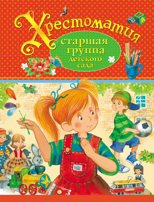 Хрестоматия. Старшая группа детского сада росмэн сказки и стихи для детского сада игрушки