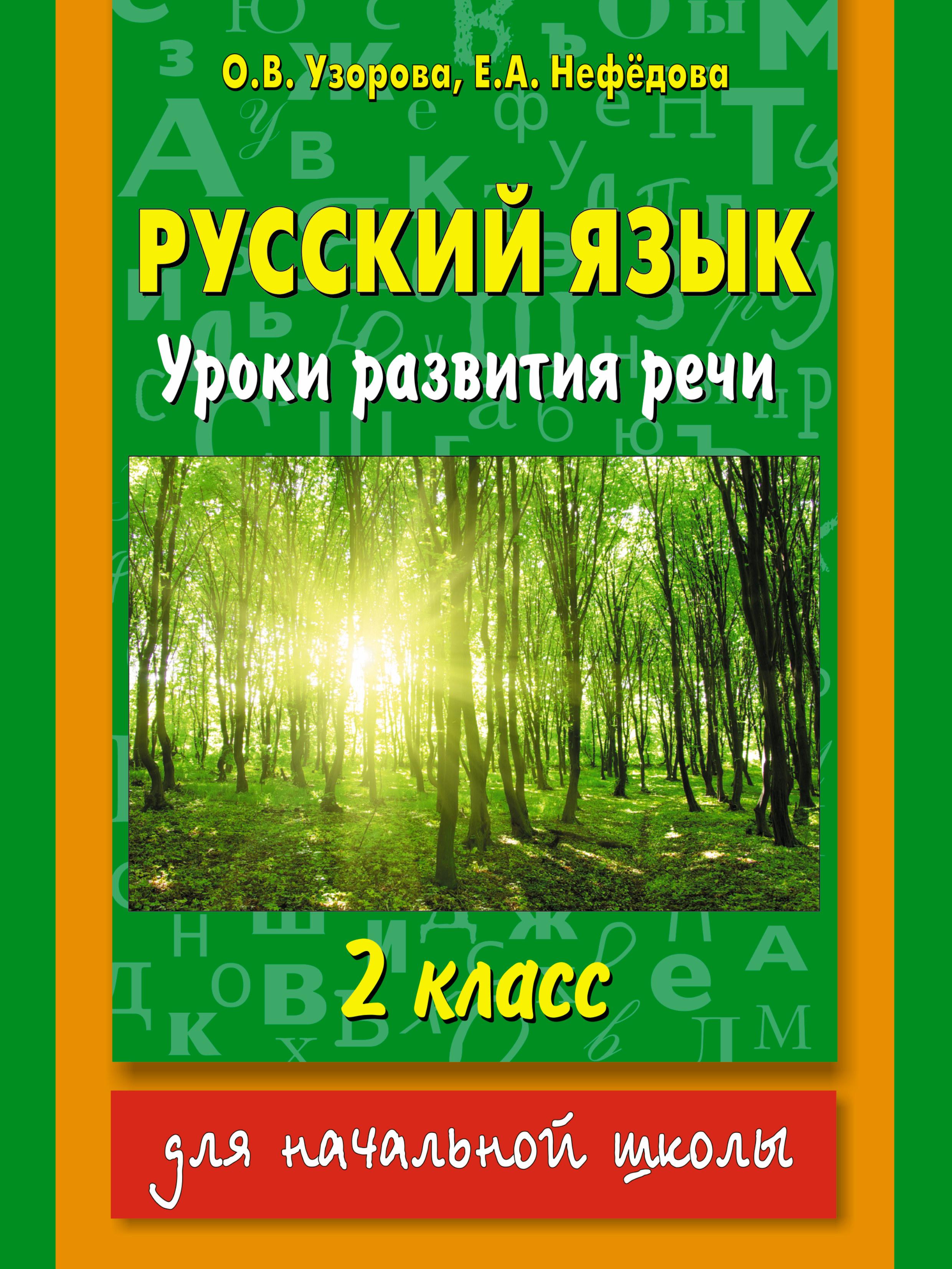 О. В. Узорова, Е. А. Нефёдова Русский язык. 2 класс. Уроки развития речи