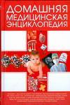 Книга Домашняя медицинская энциклопедия. А.И. Борис