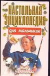 Настольная энциклопедия для мальчиков. Мир увлечений. Андрей Конев