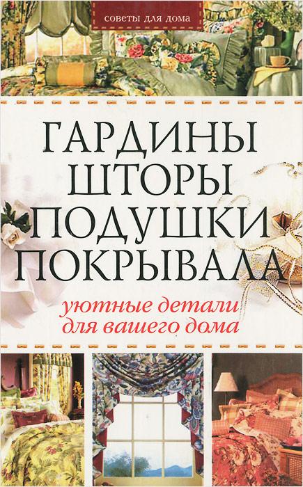 Г. А. Гальперина Гардины, шторы, подушки, покрывала кашин с сост шьем и вышиваем покрывала подушки чехлы шьем занавески шторы гардины