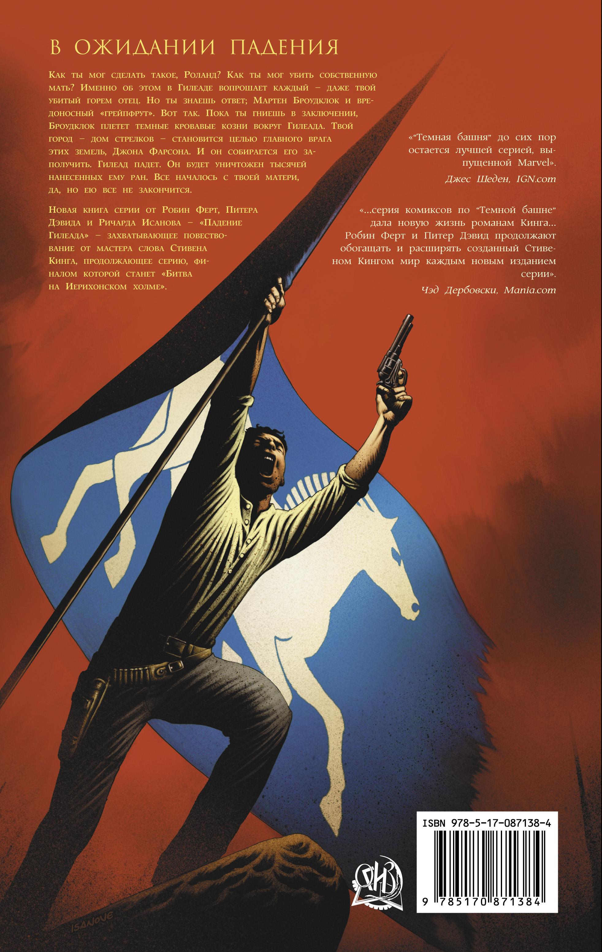 Темная башня. Часть 4. Падение Гилеада. Стивен Кинг