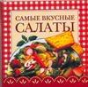 Надежда Крестьянова. Самые вкусные салаты (миниатюрное издание) 100x98
