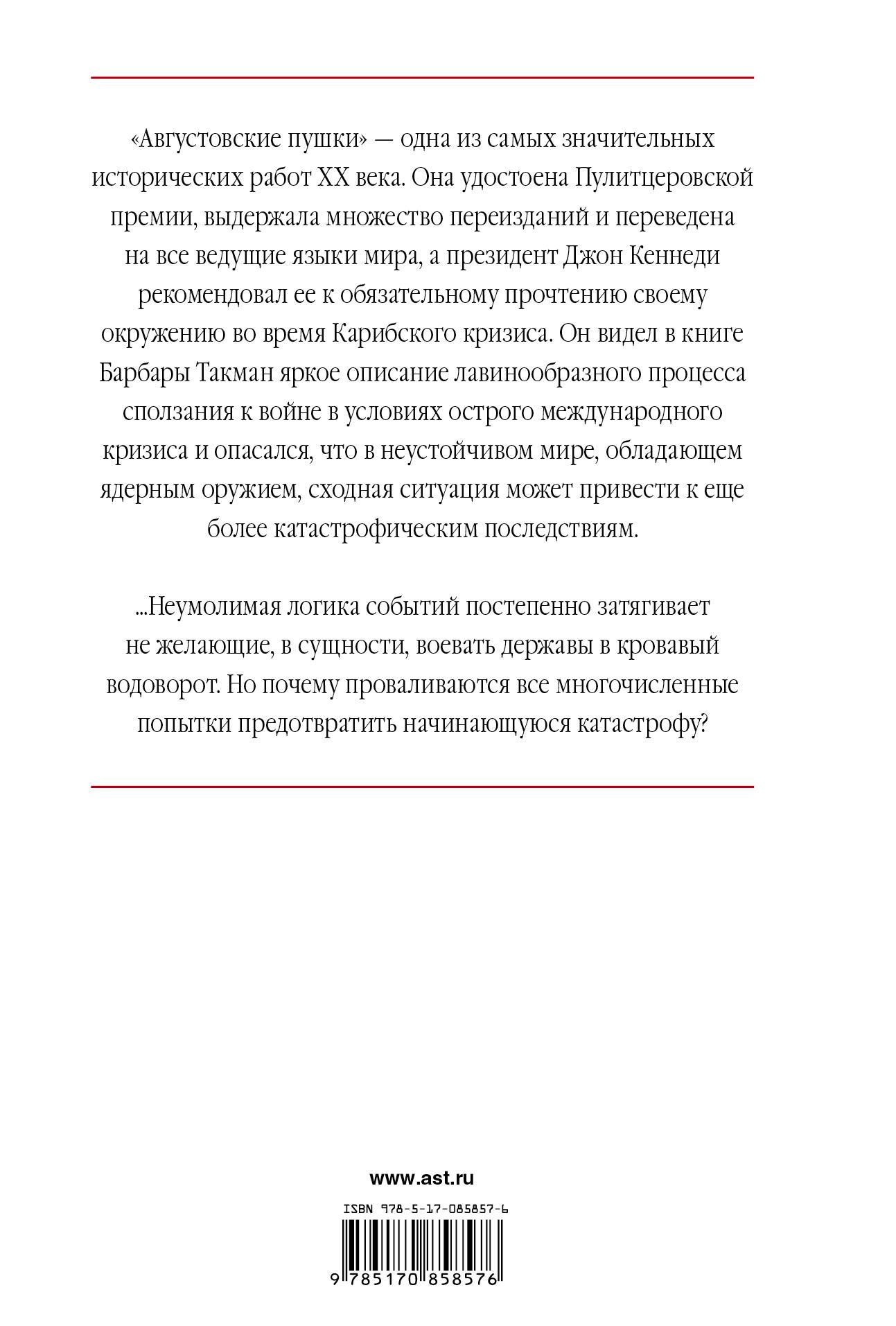 Барбара Такман. Августовские пушки