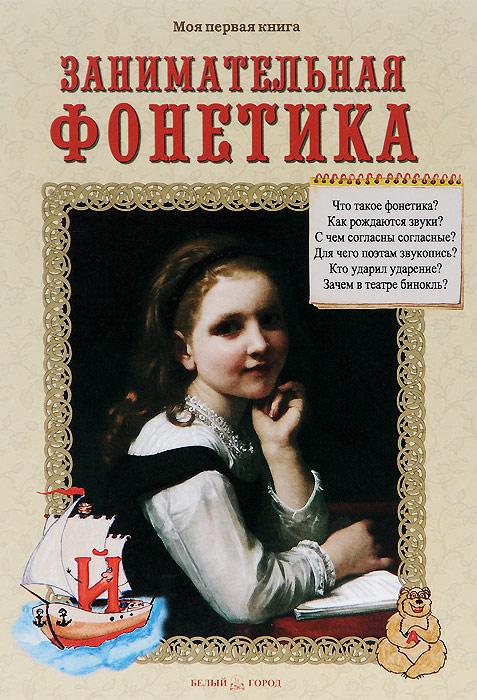 Светлана Лаврова Занимательная фонетика стоимость