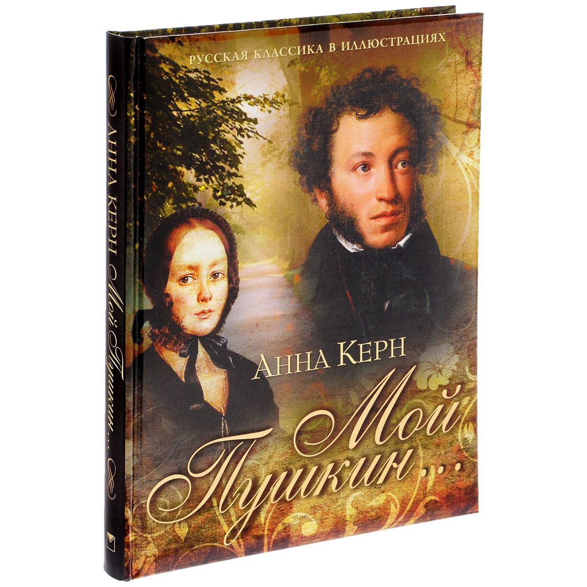 Анна Керн Мой Пушкин...