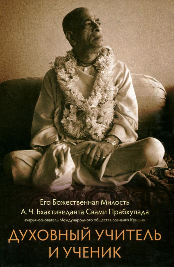 А. Ч. Бхактиведанта Свами Прабхупада Духовный учитель и ученик