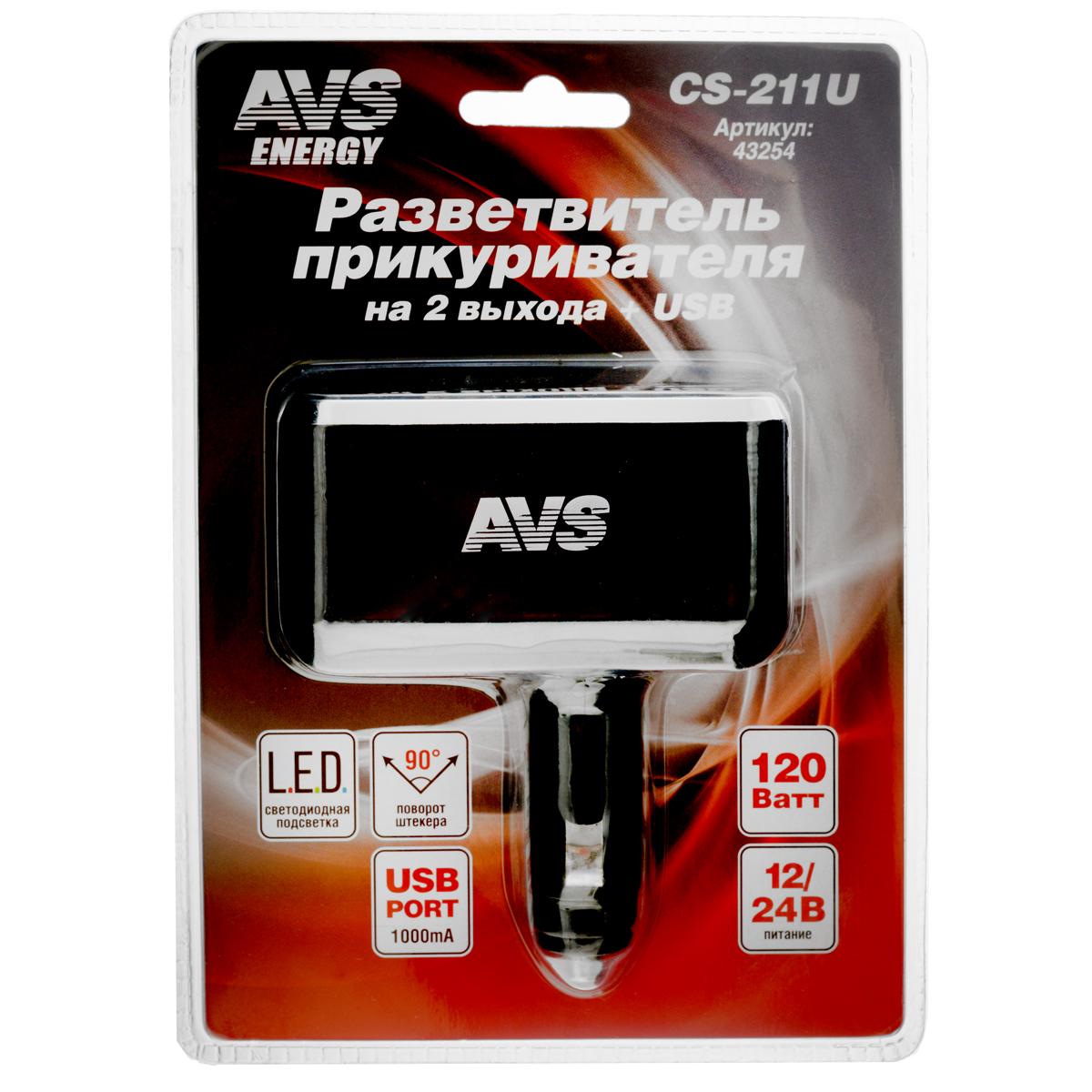 Разветвитель прикуривателя AVS