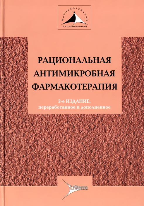 Сергей Яковлев Рациональная антимикробная фармакотерапия. Руководство для практикующих врачей