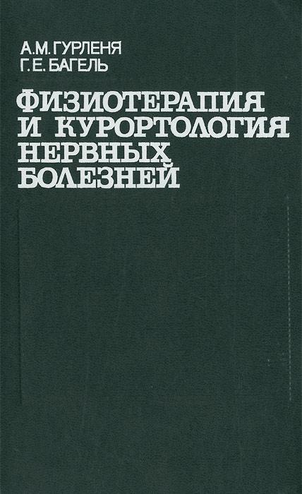 А. М. Гурленя, Г. Е. Багель Физиотерапия и курортология нервных болезней
