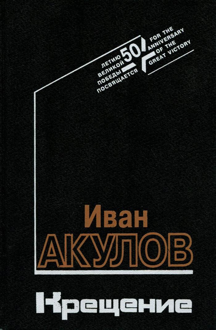 все цены на Иван Акулов Крещение онлайн