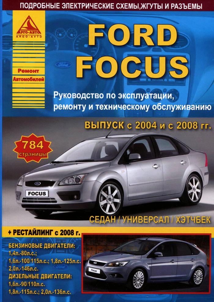 Книга Автомобиль Ford Focus с 2004 и с 2008 гг. Руководство по эксплуатации, ремонту и техническому обслуживанию