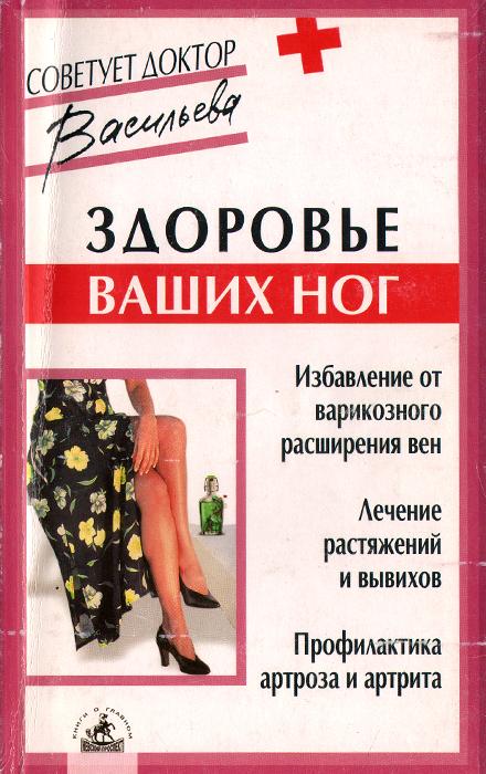 А. Васильева Здоровье ваших ног