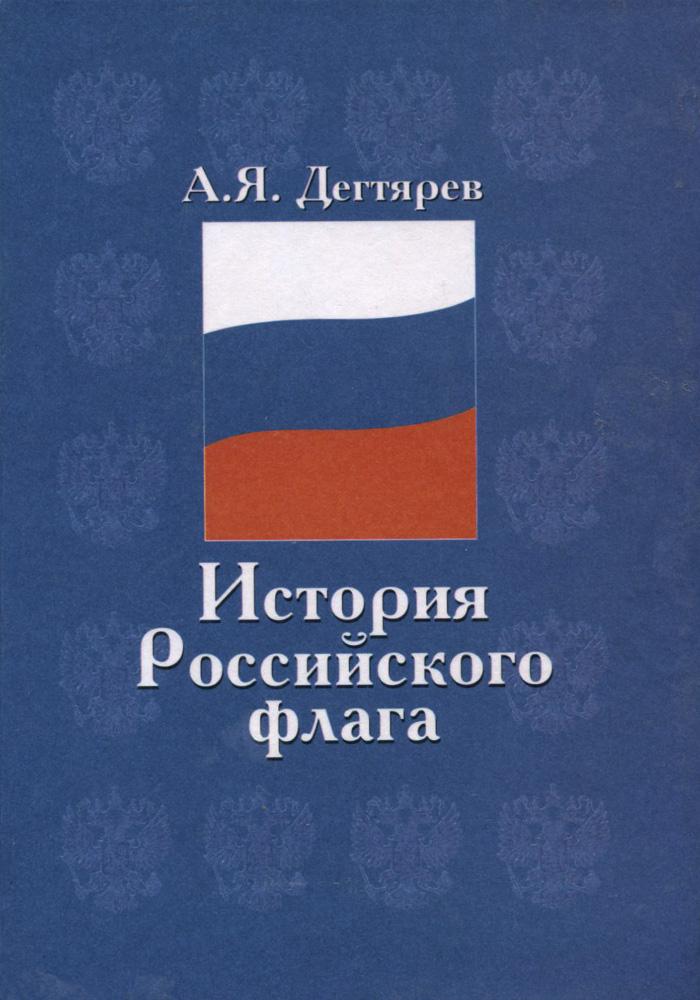 А. Я. Дегтярев История Российского флага