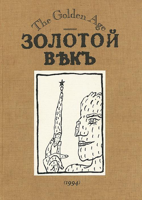 Золотой век, №5, 1994 цена