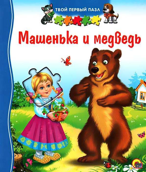Е. Авдеева Машенька и Медведь. Книжка-игрушка