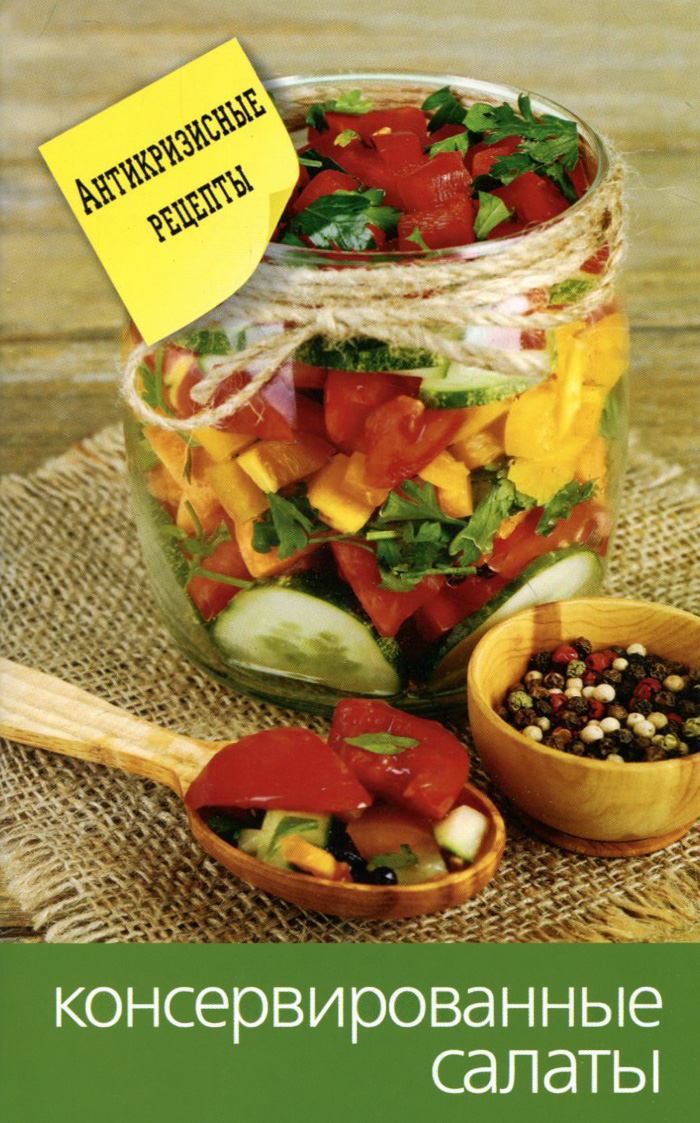 Консервированные салаты цена 2017