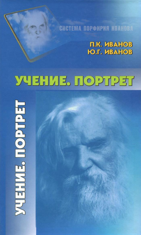 П. К. Иванов, Ю. Г. Иванов Учение. Портрет