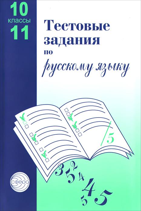 А. Б. Малюшкин, Л. Н. Иконницкая Русский язык. 10-11 классы. Тестовые задания