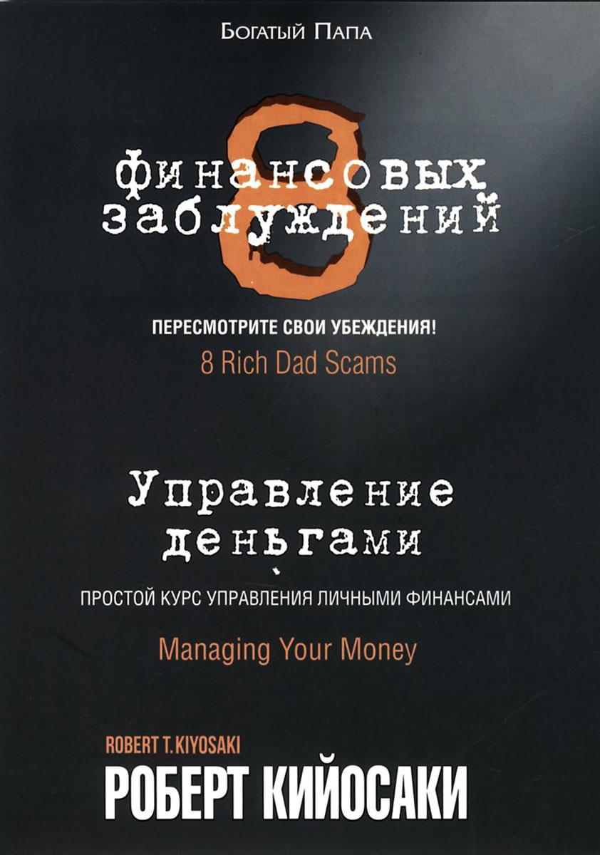 Роберт Кийосаки 8 финансовых заблуждений. Управление деньгами