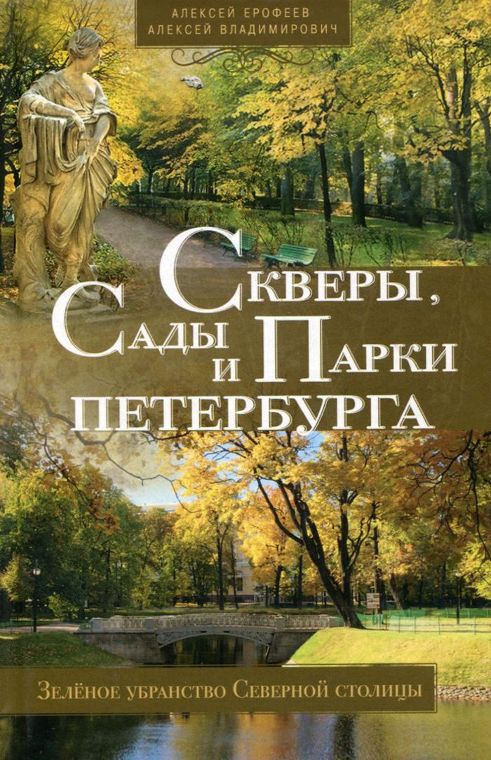 Алексей Ерофеев, Алексей Владимирович Скверы, сады и парки Петербурга. Зеленое убранство Северной столицы