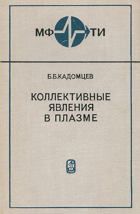 Б. Б. Кадомцев Коллективные явления в плазме б белинский поэтическое эхо