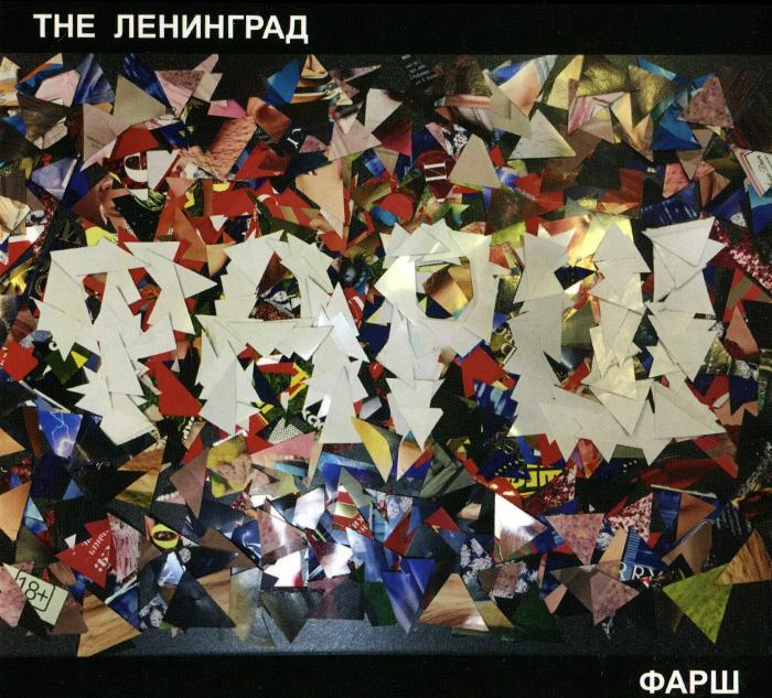 Ленинград The Ленинград. Фарш ленинград одежда
