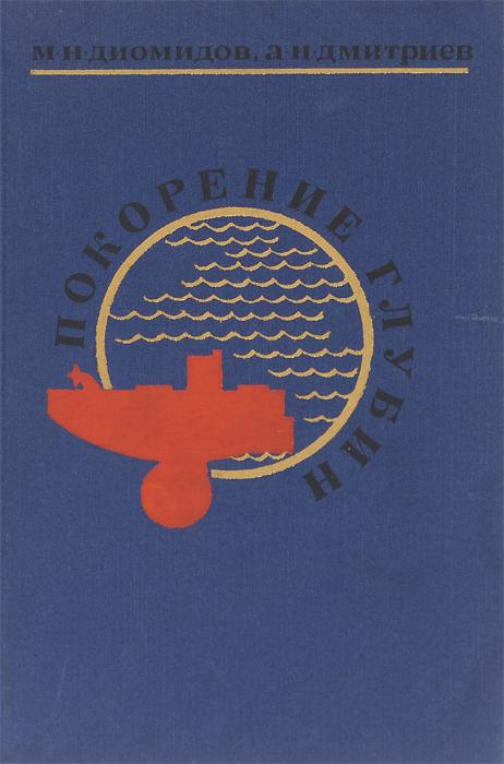 М. Н. Диомидов, А. Н. Дмитриев Покорение глубин
