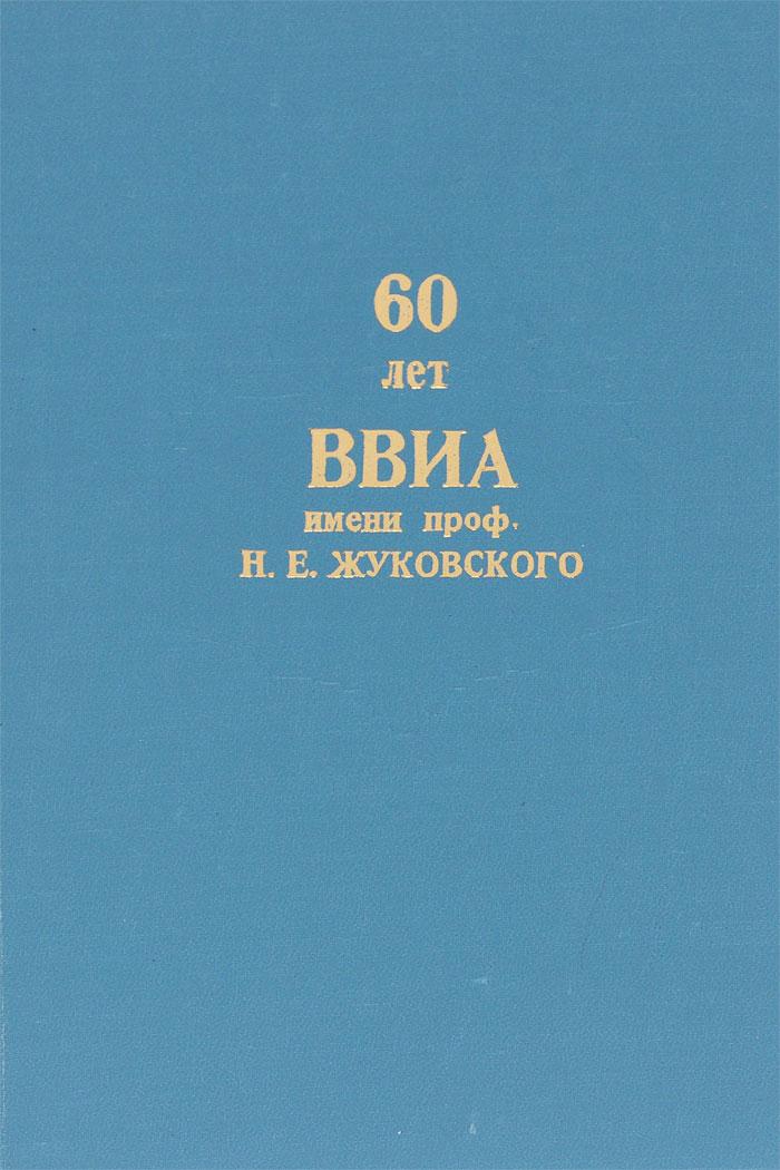 60 лет ВВИА имени проф. Н. Е. Жуковского. 1920-1970