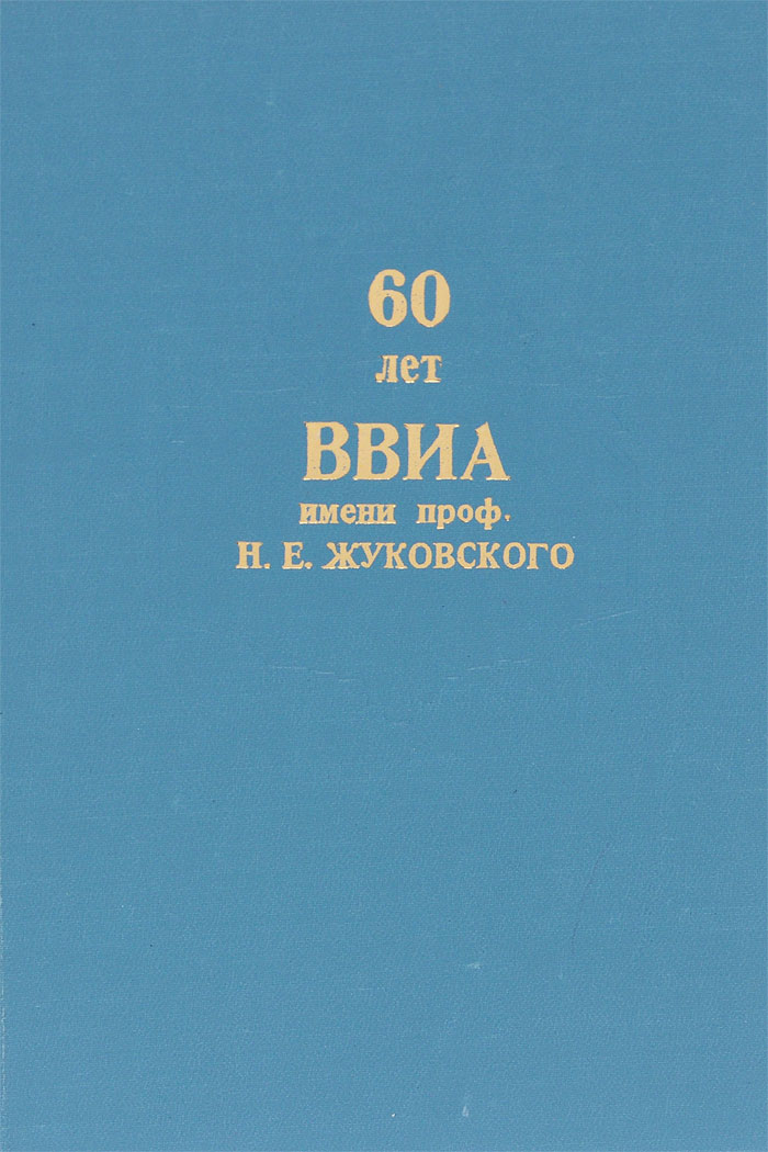 60 лет ВВИА имени проф. Н. Е. Жуковского. 1920-1970 цена и фото