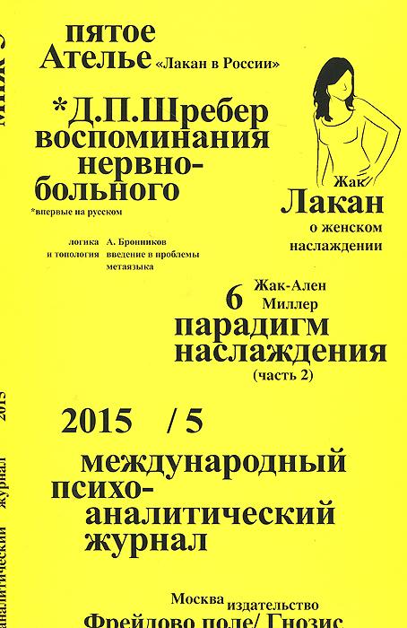 Международный психо-аналитический журнал, №5, 2015