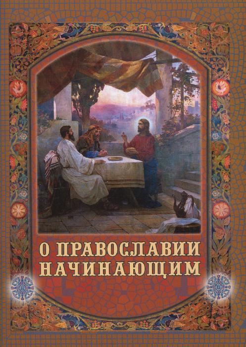 О православии начинающим ю к субботин православные таинства