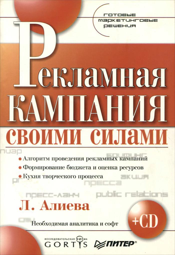 Л. Алиева Рекламная кампания своими силами (+ CD-ROM)