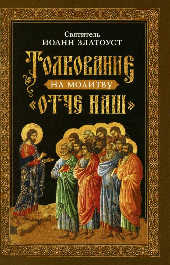 лучшая цена Святитель Иоанн Златоуст Толкование на молитву