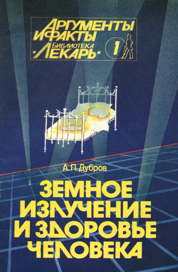 А. П. Дубров Земное излучение и здоровье человека