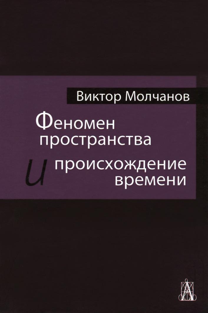 Виктор Молчанов Феномен пространства и происхождение времени