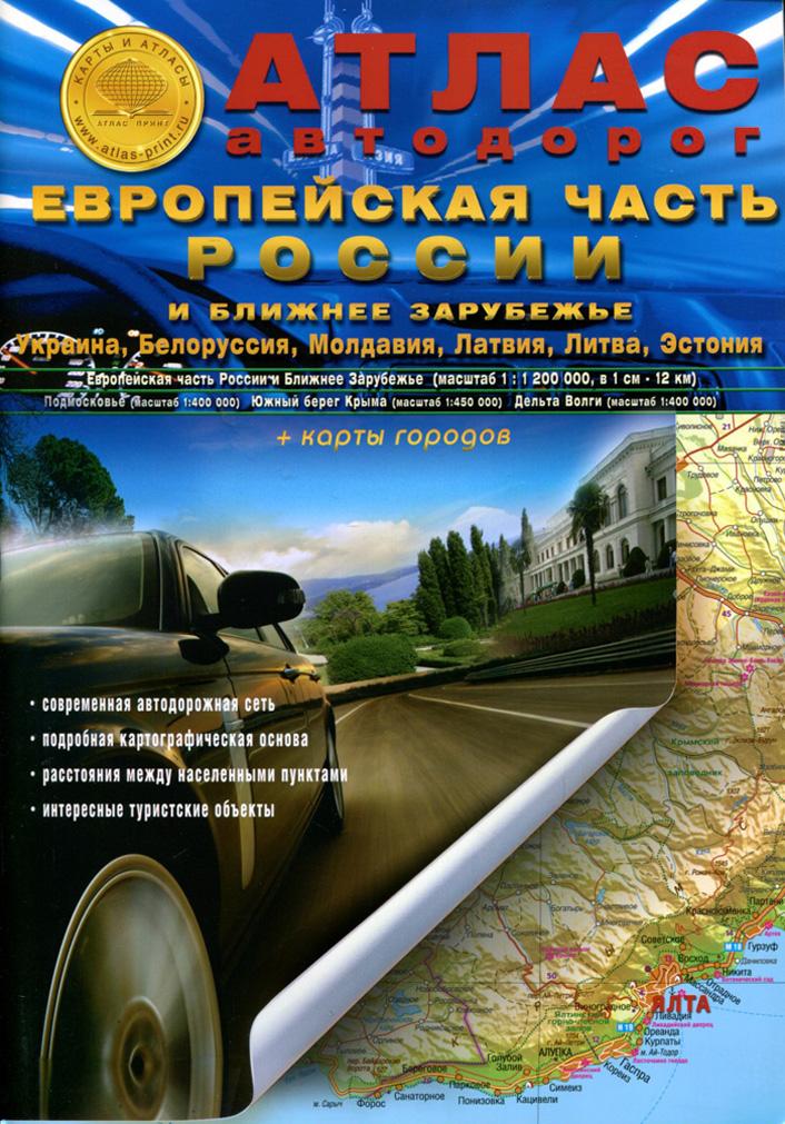 Европейская часть России и ближнее зарубежье. Атлас автодорог